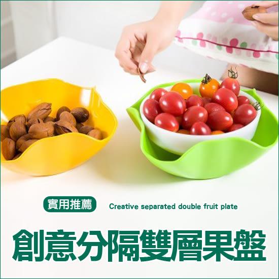 ✭米菈生活館✭【Q13】創意二合一分隔雙層果盤 水果 零食 瓜子 收納 水果 零嘴 蜜餞 甜點 點心