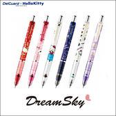 日本 KITTY Zebra 限定 聯名款 不斷芯 自動筆 0.5/0.3 DelGuard 鉛筆 DreamSky