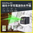 HANLIN-G10XY 綠光十字充電迷你水平儀 磁吸十字標記測量平衡防傾斜器 磁磚收納櫃裝潢LED燈測距機