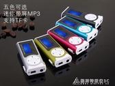 隨身聽 MP3播放器迷你有屏MP3運動跑步學生隨身聽外揚放音樂插卡MP3 MP4 交換禮物