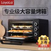 多功能家用烘焙大型大容量電烤箱帶爐燈26升TA6942【極致男人】