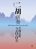 小叮噹的店 - M6010 全新 二胡系列.二胡演奏中國民歌 200 首