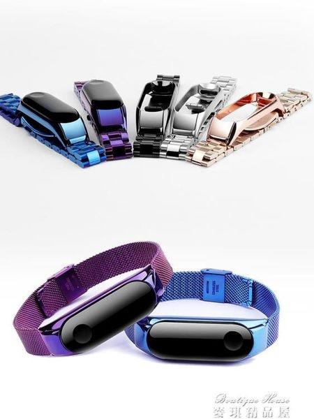 小米手環3金屬腕帶鋼帶替換帶全包磁吸彩色智慧運動手環 麥琪精品屋