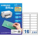 裕德 雷射專用霧面電腦透明標籤16格 US5462-5 5張/包