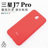 韓國 霧面 磨砂 三星 J7 Pro J730 5.5吋 螢光系列 手機殼 TPU 保護殼 防滑 素面