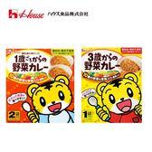 日本 House 好侍 巧虎 1歲/3歲 野菜豚肉咖哩 調理包 料理包 咖哩包 咖哩 即時 兒童咖哩