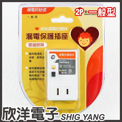 士林電機 漏電保護插座一般型 (單插座) 漏電終結者 / NV-CST1