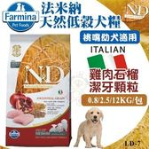 *WANG*【含運】法米納ND天然低穀糧《挑嘴幼犬-雞肉石榴(潔牙顆粒)》12KG【LD-7】
