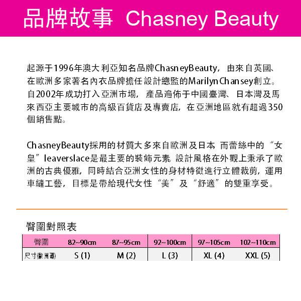 Chasney Beauty-菱形S蕾絲丁褲(藍灰)