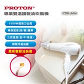 PROTON 專業雙溫護髮油吹風機 PDR-A04【福利品】