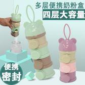 寶寶奶粉桶密封罐防潮分裝盒嬰兒外出裝奶粉便攜盒儲存大容量店慶降價
