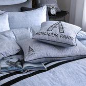 OLIVIA 【奧斯汀 淺灰藍】 6X6.2尺 加大雙人床包枕套三件組 設計師原創系列 美式工業風格
