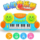 活石兒童電子琴寶寶早教鋼琴小音樂0-1-3歲男孩女孩兒童益智玩具2【免運】
