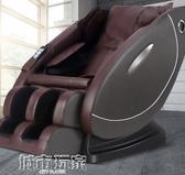 按摩椅 按摩椅家用全身新款全自動豪華太空艙小型多功能老人簡易沙發椅 mks阿薩布魯
