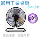 【信源】全新10吋  通用工業桌扇 GM-1037