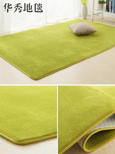珊瑚絨地毯客廳茶幾地墊家用房間臥室床邊滿鋪 NMS 黛尼時尚精品