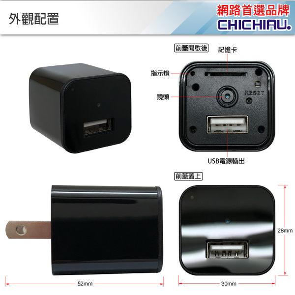 【CHICHIAU】WIFI 1080P USB充電器造型無線網路微型針孔攝影機 影音記錄器