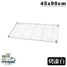 【居家cheaper】層架專用烤漆白網片45X90CM-1入/層架配件/網片零售/增加層數/層架鐵架