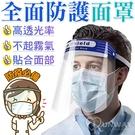 【現貨】防疫面罩 防護面罩 全面防護罩 防飛沫 面罩 透明 防霧 防油濺 防疫 護臉罩 頂級防護面罩