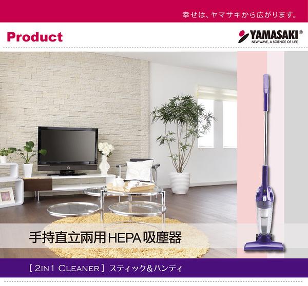 YAMASAKI山崎 手持直立兩用HEPA吸塵器 SK-V1