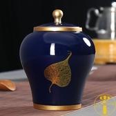 霽藍釉茶葉罐陶瓷茶罐密封罐子茶葉包裝盒【雲木雜貨】