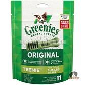 【寵物王國】Greenies健綠(原味)潔牙骨(3oz/85g)(迷你2-7kg)-11支入