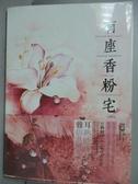【書寶二手書T3/一般小說_ZIA】有座香粉宅_耳雅