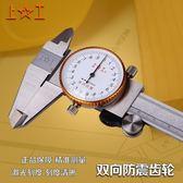 游標卡尺 上工不銹鋼帶表卡尺0-150mm高精度帶表游標卡尺迷你游標卡尺