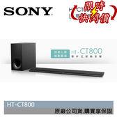 【限量加購價+24期0利率】SONY HT-CT800 單件式 環繞 家庭劇院  2.1聲道 SOUNDBAR 公司貨