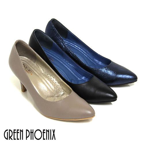 U6-20564女款真皮尖頭高跟鞋 高尚優雅極簡素面全真皮牛皮尖頭高跟鞋【GREEN PHOENIX】