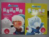 【書寶二手書T6/少年童書_PJD】最特別的鄰居_美味的魚湯_共2本合售_附光碟