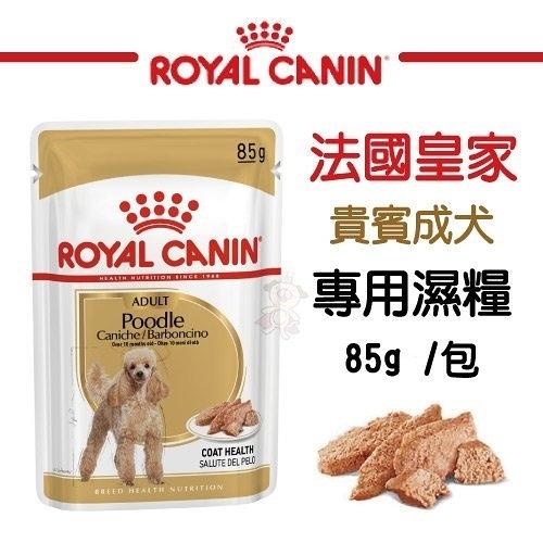 『寵喵樂旗艦店』法國皇家《貴賓成犬專用濕糧PDW》85g/包 狗糧/狗餐包 可當主食/可拌飼料