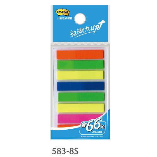 [奇奇文具]【3M Post-it 標籤紙】583-8s (非抽取式) 全彩 8×44mm