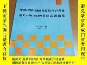 二手書博民逛書店罕見使用OSF Motif圖形用戶界面的X-Window系統應用