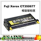 Fuji Xerox CT350677 黃色相容碳粉匣 適用 Fuji Xerox DocuPrint C2200/C3300dx/C3300/3300dx