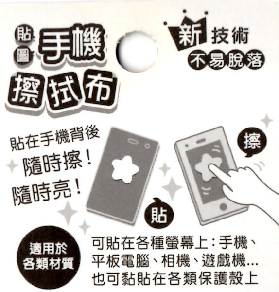 【收藏天地】台創意小物*可愛貼圖手機擦拭布-愛老虎油