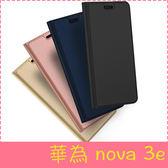 【萌萌噠】華為 HUAWEI nova 3e  簡約商務 融洽系列 純色側翻皮套 全包軟殼 插卡 免扣 手機殼