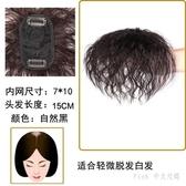 假髮女補髮片短卷髮玉米燙補髮塊中老年媽媽假髮片真髮頭頂遮白髮HT3009