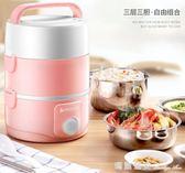 電熱飯盒三層可插電自動保溫加熱迷你蒸煮充電帶飯神器鍋飯煲 220V瑪麗蓮安