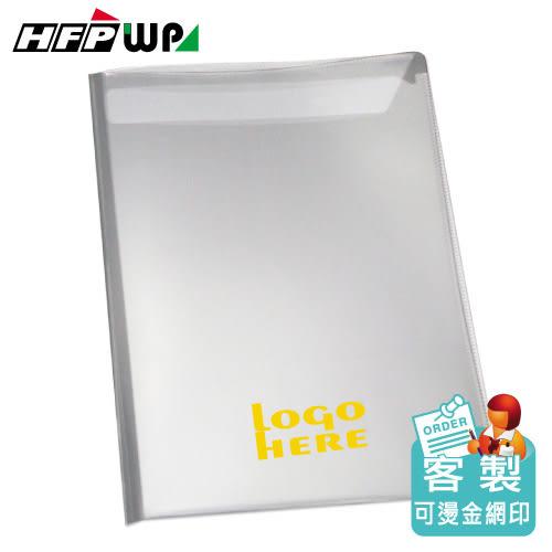 65折【客製300個含燙金】HFPWP A3&A4透明壓花卷宗文件夾加燙金 環保材質 台灣製GE500A-BR300