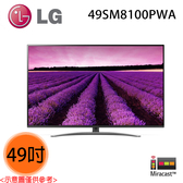 【LG樂金】LG 49 吋 一奈米4K物聯網電視 49SM8100PWA 送貨到府