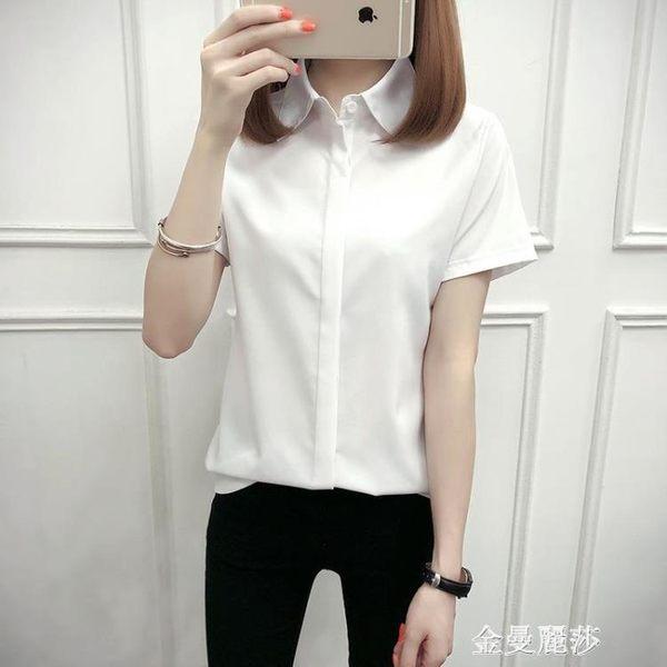 襯衫 白襯衫女短袖胖MM200斤寬鬆特大職業裝ol工作服顯瘦襯衣 金曼麗莎