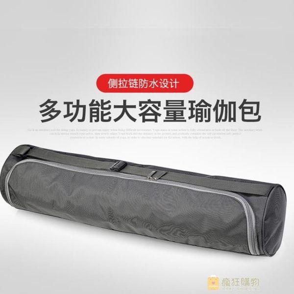 瑜伽墊袋子背包收納袋網包單肩包瑜伽墊收納包多功能 快速出貨
