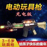 聲光音樂兒童電動玩具槍模型男孩玩具長槍沖鋒機關槍3-6寶寶玩具 降價兩天