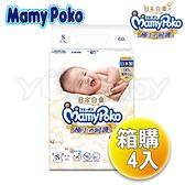 滿意寶寶 Mamy Poko 極上呵護尿布/紙尿褲/黏貼型尿布 S (60x4包)