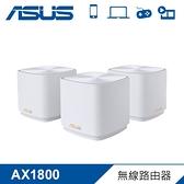 【ASUS 華碩】ZENWIFI AX Mini XD4 WiFi 6 無線路由器三入組 【贈不鏽鋼環保筷】