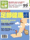 早安健康特刊(17):足部健康完全攻略
