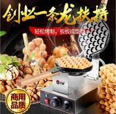 雞蛋仔機 商用蛋仔機家用電熱雞蛋餅機QQ雞蛋仔機器烤餅機 第六空間 igo