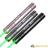 指星筆激光筆售樓usb充電鐳射筆逗貓筆樓盤教學指示筆【勇敢者】