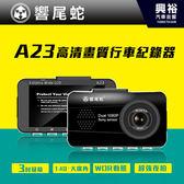 【響尾蛇】 A23 3吋單鏡頭行車記錄器 *140度大廣角   SONY感光元件   停車監控*